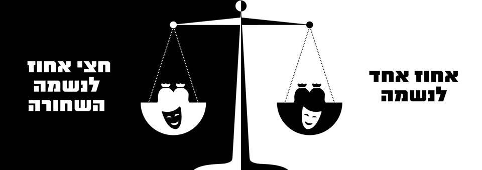 אחוז אחד לנשמה - חצי אחוז לנשמה שחורה