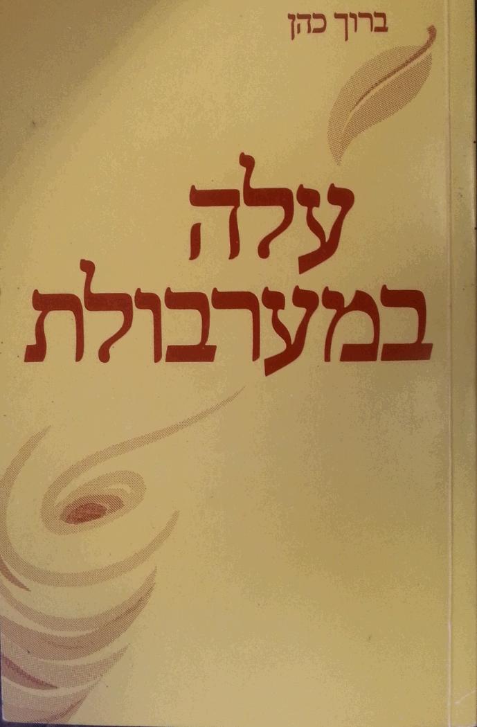 עלה במערבולת מאת ברוך כהן - 1987