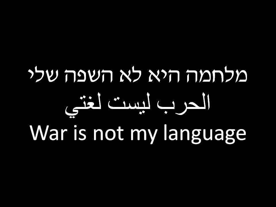 מלחמה היא לא השפה שלי