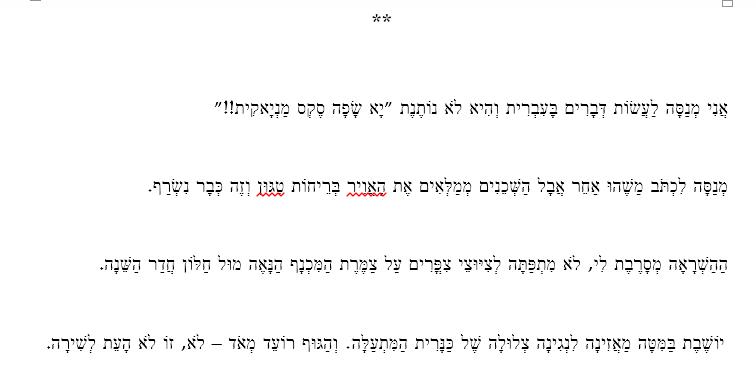 צילום מסך - אני מנסה לעשות דברים בעברית והיא לא נותנת