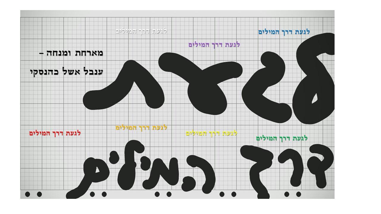 לגעת דרך המילים עם כתב היד שלי - תבנית שלי